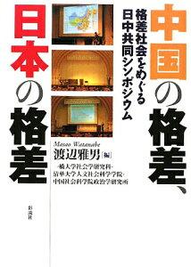 【送料無料】中国の格差、日本の格差