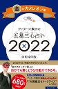 ゲッターズ飯田の五星三心占い金のカメレオン座2022 [ ゲッターズ飯田 ]