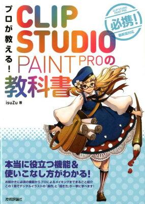 書籍「プロが教える!CLIP STUDIO PAINT PROの教科書」