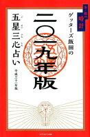 ゲッターズ飯田の五星三心占い金/銀の時計(2019年版)