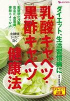【バーゲン本】ダイエット、生活習慣病に乳酸キャベツ・黒酢キャベツ健康法
