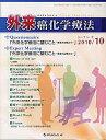 【送料無料】外来癌化学療法(1-2)