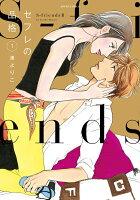 セフレの品格 〜S-friendsⅡ〜 1巻
