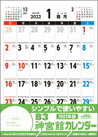 B3神宮館カレンダー2022