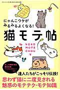 【楽天ブックスならいつでも送料無料】猫モテ帖