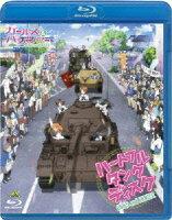 ガールズ&パンツァー 〜ハートフル・タンク・ディスク〜【Blu-ray】