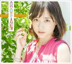 【楽天ブックスならいつでも送料無料】真夏の太陽(初回限定盤A CD+DVD) [ 大原櫻子 ]