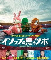 イソップの思うツボ【Blu-ray】