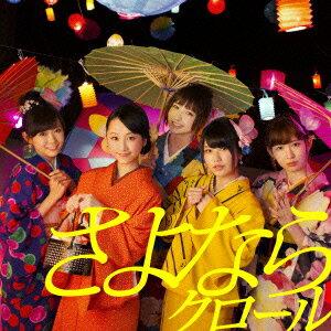 【送料無料】【先着特典:楽天限定生写真】さよならクロール(TypeK 通常盤 CD+DVD) [ AKB48 ]