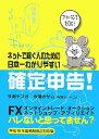 【送料無料】ネットで稼ぐ人のための日本一わかりやすい確定申告!〔平成19年度税 [ 今瀬ヤスオ ]