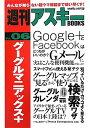 グーグルマニアックス+