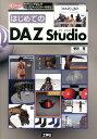 【楽天ブックスならいつでも送料無料】【注目商品が今だけポイント3倍】はじめてのDAZ Studio ...