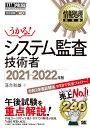 情報処理教科書 システム監査技術者 2021〜2022年版 (EXAMPRESS) [ 落合 和雄 ]