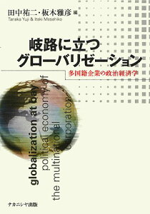 【送料無料】岐路に立つグロ-バリゼ-ション