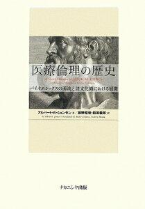 【送料無料】医療倫理の歴史