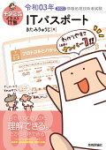 キタミ式イラストIT塾 ITパスポート 令和03年