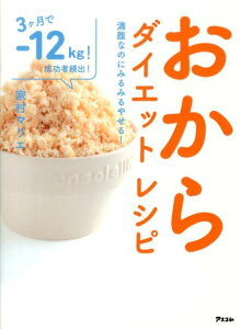 【送料無料】おからダイエットレシピ [ 家村マリエ ]