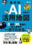 業界別!AI活用地図 8業界36業種の導入事例が一目でわかる [ 本橋 洋介 ]