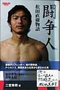 【送料無料】闘争人松田直樹物語