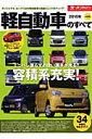 軽自動車のすべて(2010年)