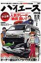 TOYOTAハイエース200系