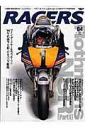 車・バイク, モータースポーツ RACERSvolume 04 NSR500 San-ei mook