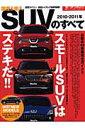 国産&輸入SUVのすべて(2010ー2011年)