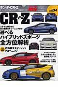 ホンダ・CR-Z