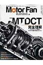 【送料無料】Motor Fan illustrated(vol.52)
