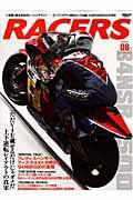 車・バイク, モータースポーツ RACERSvolume 08 NSR500 San-ei mook