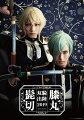 ミュージカル『刀剣乱舞』 髭切膝丸 双騎出陣2019 〜SOGA〜 (初回限定盤B)