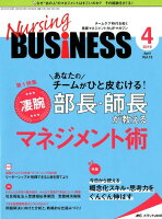 Nursing BUSiNESS(vol.13 no.4(201)