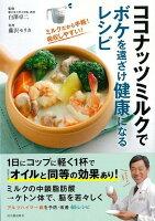【バーゲン本】ココナッツミルクでボケを遠ざけ健康になるレシピ