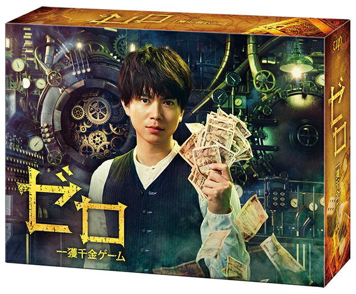 ゼロ 一獲千金ゲーム DVD-BOX
