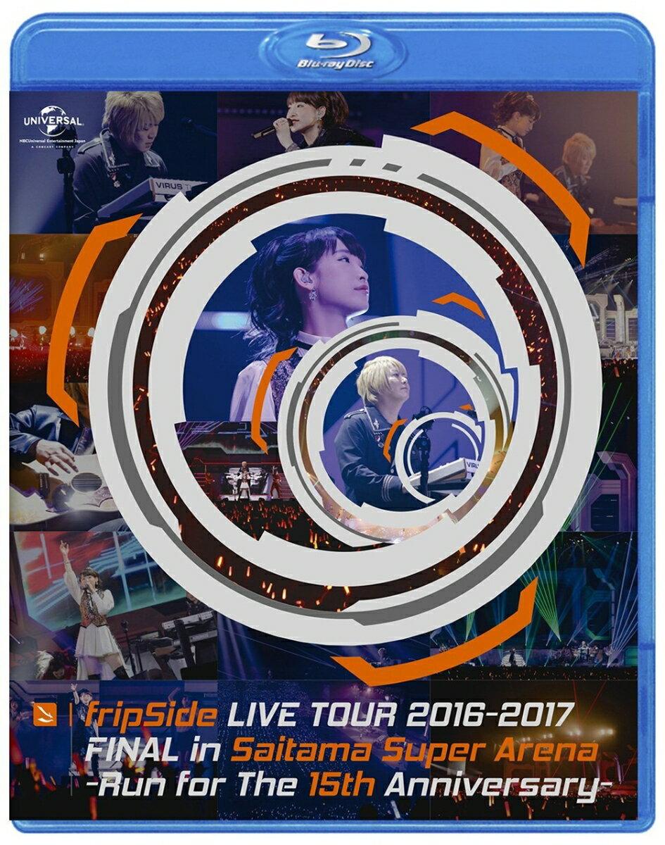 fripSide LIVE TOUR 2016-2017 FINAL in Saitama Super Arena -Run for the 15th Anniversary-【Blu-ray】画像