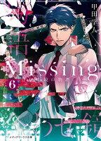 Missing6 合わせ鏡の物語〈上〉
