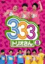 【楽天ブックスならいつでも送料無料】333(トリオさん)3 [ パンサー ]