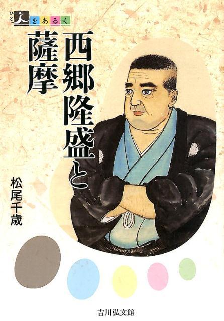 「西郷隆盛と薩摩」の表紙