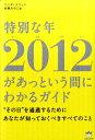 【送料無料】特別な年2012があっという間にわかるガイド