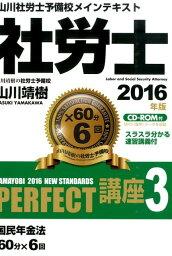社労士PERFECT講座(2016年版 vol.3(国民) YAMAYOBI 2016 NEW STANDAR [ 山川靖樹 ]