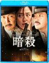 暗殺【Blu-ray】 [ チョン・ジヒョン ]