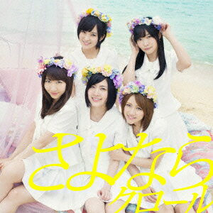 【送料無料】【先着特典:楽天限定生写真】さよならクロール(TypeB 通常盤 CD+DVD) [ AKB48 ]