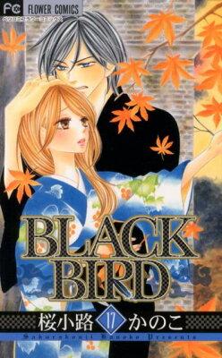 【送料無料】BLACK BIRD(17) [ 桜小路かのこ ]