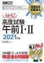 情報処理教科書 高度試験午前1・2 2021年版 (EXAMPRESS) [ 松原 敬二 ]
