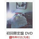 【先着特典】Bedroom Joule (初回限定盤 CD+DVD) (特典内容未定) [ [Alexandros] ]