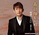 カラオケで人気の演歌曲 福田こうへいの「南部蝉しぐれ」を収録したCDのジャケット写真。