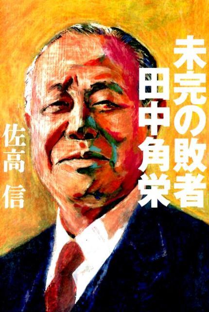 「未完の敗者 田中角栄」の表紙