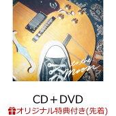 【楽天ブックス限定先着特典】to the moon e.p. (CD+DVD) (オリジナル缶バッチ付き)