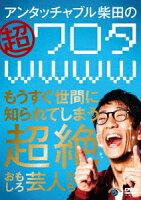 アンタッチャブル柴田の「超ワロタwwww」〜もうすぐ世間に知られてしまう超絶おもしろ芸人たち〜