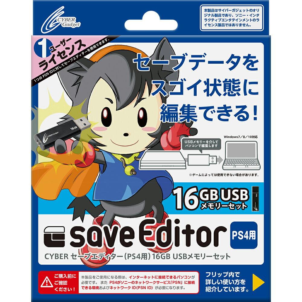 CYBER セーブエディター PS4 用) 16GB USBメモリーセット 1ユーザーライセンス